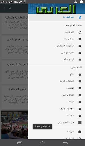 جريدة العربي برس