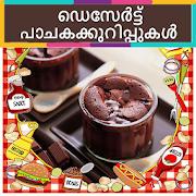 Dessert Recipes in Malayalam