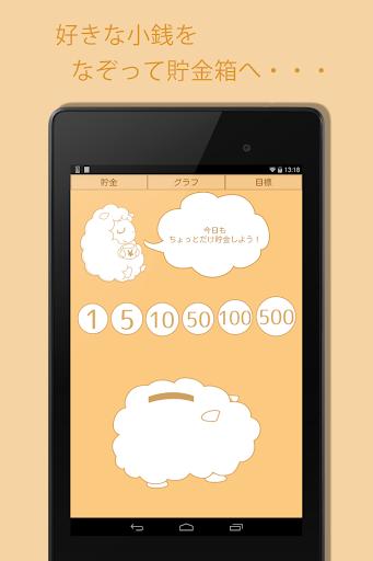 簡単に貯まる♪ひつじの貯金箱アプリ