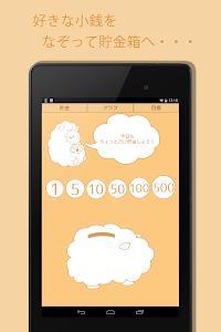 簡単に貯まる♪ひつじの貯金箱アプリ screenshot 0