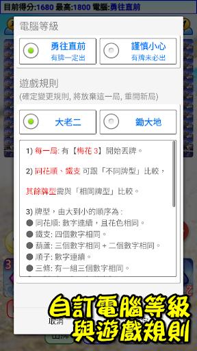 u64b2u514bu25cfu5927u8001u4e8c  screenshots 5