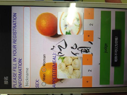 玩程式庫與試用程式App|大胃王报名系统免費|APP試玩