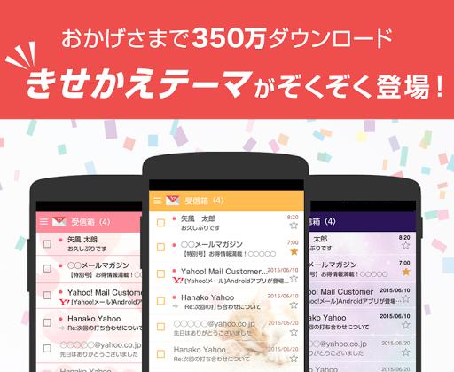 Yahoo メール - 無料で大容量のメールボックス