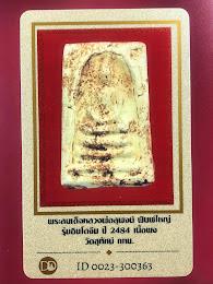 ด่วน10บด่วน10บาทพระสมเด็จพระครูสุพจน์ วัดสุทัศ รุ่นอินโดจีน พิมพ์ใหญ่ (เนื้อผงสมเด็จวัดระฆัง) สร้างปีพ.ศ.๒๔๘๔ พร้อมบัตรรับลอง ดีดีพระ