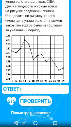 Mathematics: Подготовка к ЕГЭ Premium screenshot 6