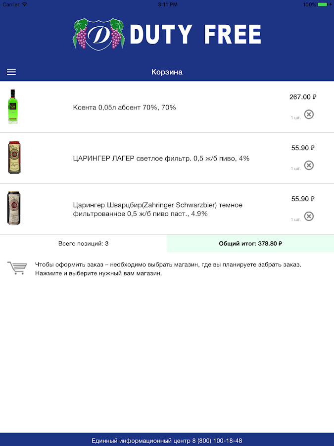 Duty Free App- screenshot