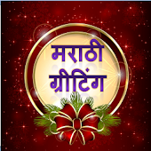 Marathi Greetings