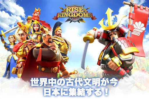 Rise of Kingdoms ―万国覚醒― screenshots 1