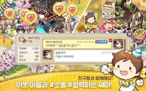 에브리타운 for Kakao screenshot 20
