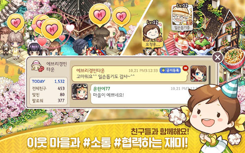 Game 에브리타운 for Kakao APK for Windows Phone