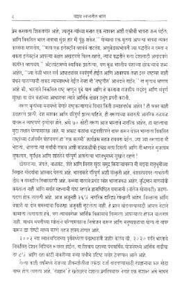Mazya swapnatil bharat essay in marathi pdf