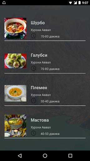 玩免費遊戲APP|下載Tajik Cuisine app不用錢|硬是要APP