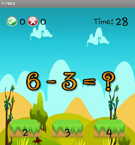 android ITBRU_MathKids Screenshot 2