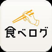 食べログ‐口コミとランキングからランチを探せるグルメアプリ!