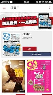 漫画王 COMIC KING - náhled