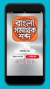 বাংলা সমার্থক শব্দ - Bangla synonyms