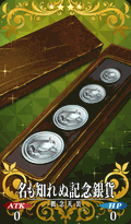 名も知れぬ記念銀貨