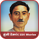Download मुंशी प्रेमचंद | Munshi premchand stories In Hindi For PC Windows and Mac