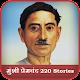 Download मुंशी प्रेमचंद | Munshipremchandstories In Hindi For PC Windows and Mac