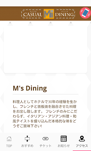 玩免費遊戲APP|下載M's Dining app不用錢|硬是要APP