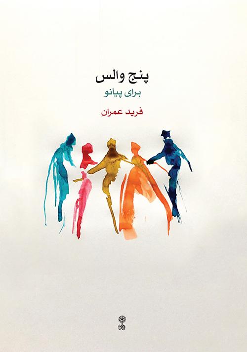 کتاب پنج والس برای پیانو فرید عمران انتشارات ماهور