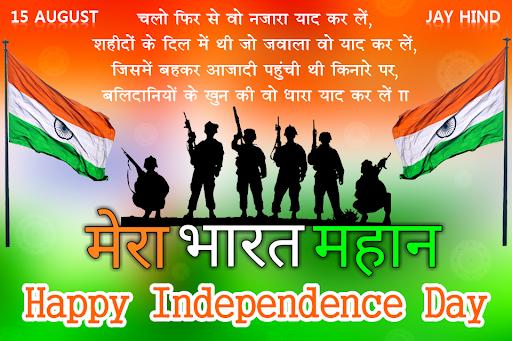Indian Flag Text Photo Frame screenshot 1