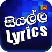 Siyalla Sinhala Lyrics