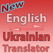 Ukrainian To English Converter or Translator