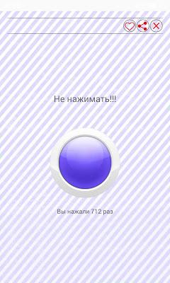 Синяя кнопка. Не нажимать! - screenshot