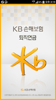Screenshot of KB손해보험 퇴직연금