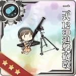 二式12cm迫撃砲改