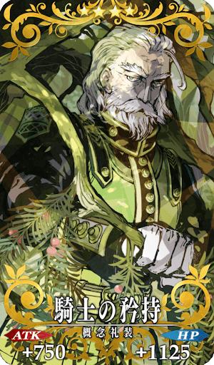 騎士の矜持