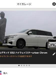 エルグランド E52 ハイウェイスターurban Chromのカスタム事例画像 拓人さんの2019年01月14日13:56の投稿
