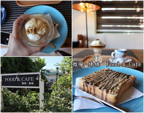 微風·綠綠food&cafe