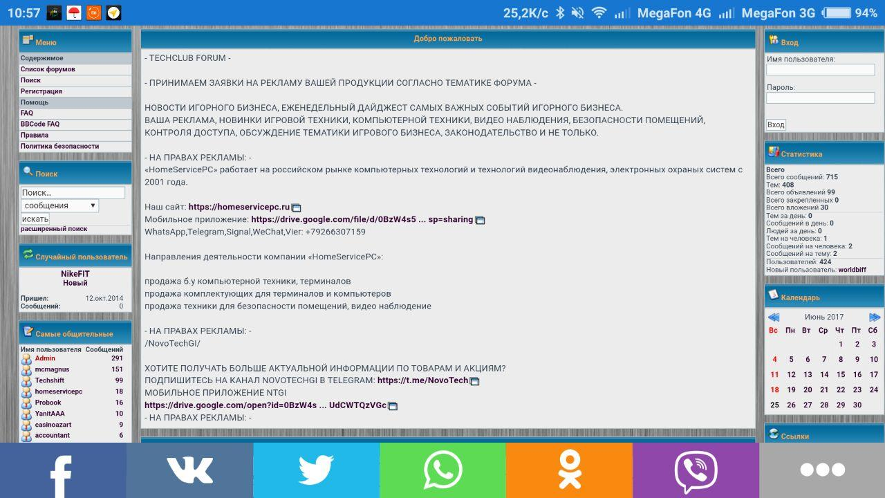 ForumTechClub- screenshot