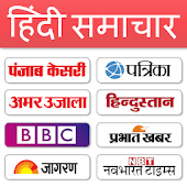 All Hindi Newspaper India
