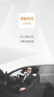 App 领航司导 APK for Windows Phone