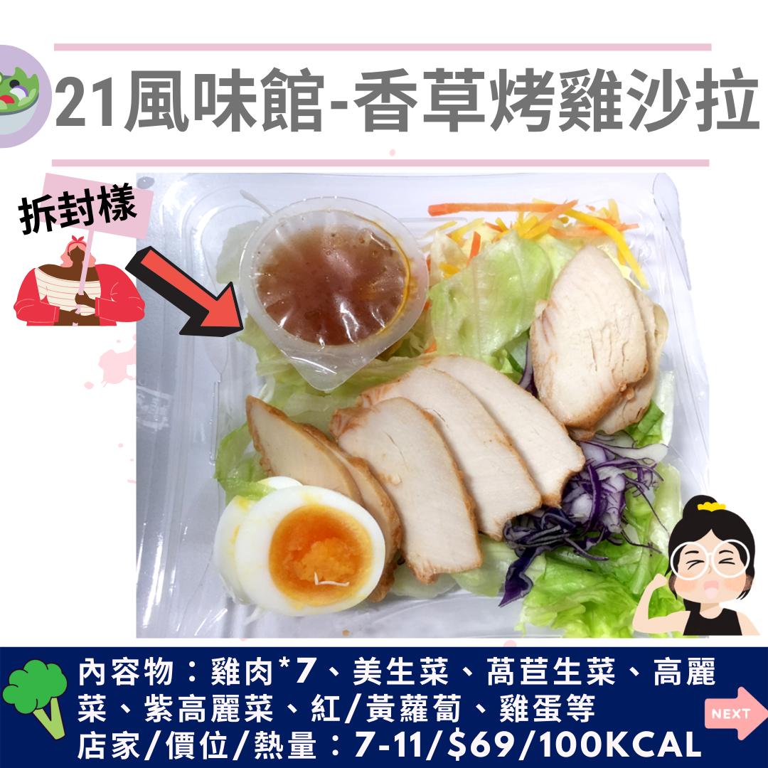 21世紀風味館-香草烤雞沙拉