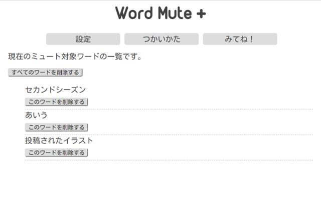 WordMute+