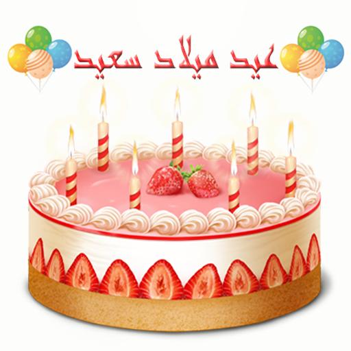 رسائل عيد ميلاد سعيد 2019 Apps On Google Play