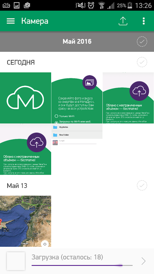МегаДиск- screenshot