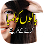 Hair Care Tips In Urdu APK icon