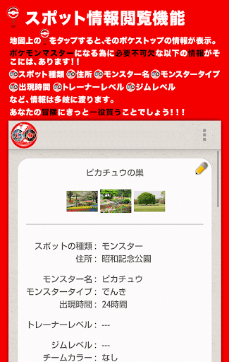 玩免費交通運輸APP|下載地图 for PokemonGO app不用錢|硬是要APP