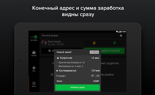 App Citymobil Driver APK for Windows Phone