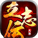 大清立志伝~Legend of Qing Dynasty - Androidアプリ