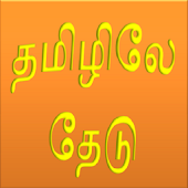 Search in Tamil