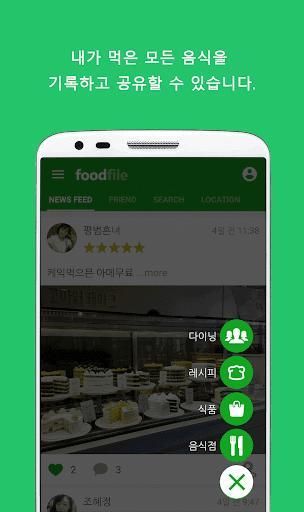 푸드파일 - 맛집추천 맛집기록 레시피 식품정보 공유