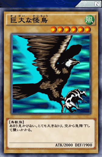 巨大な怪鳥