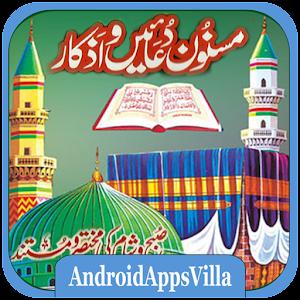 Masnoon Dua and Azkaar 1 8 Apk, Free Books & Reference
