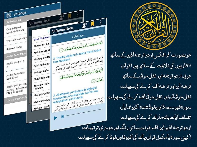 Al Quran with Urdu Translation Audio Mp3 Offline
